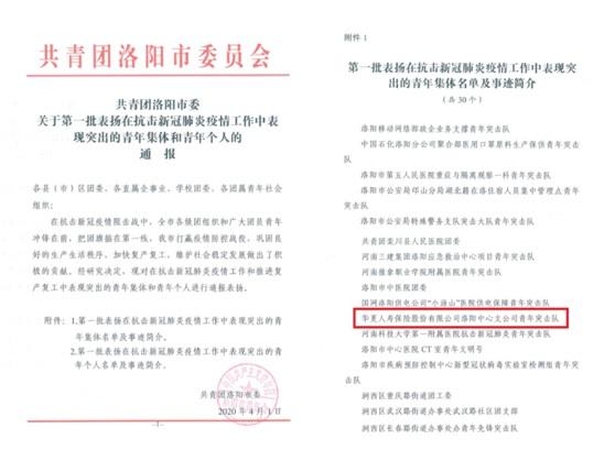 20200409华夏保险洛阳受表彰.jpg