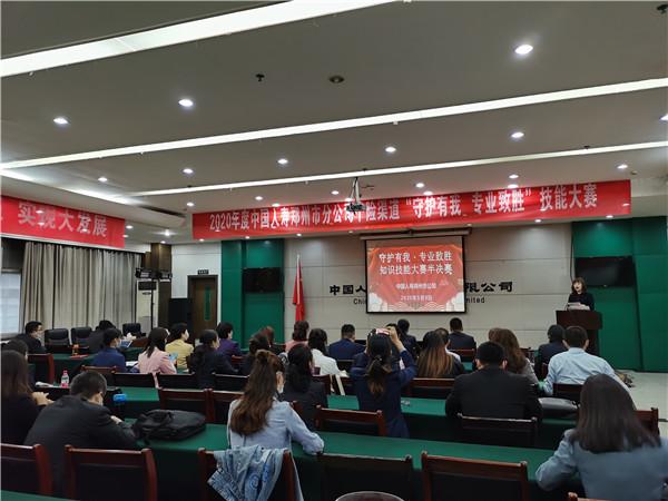 20200512中国人寿技能大赛.jpg