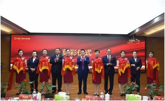 20200528新华保险乔迁新居-1.jpg
