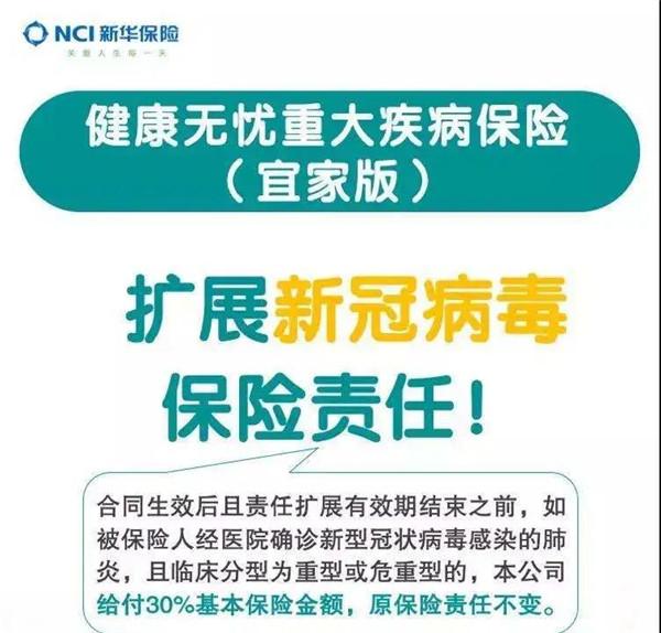 20200707新华保险金融让利.jpg