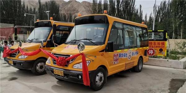 20200707新华保险捐赠校车-1.jpg