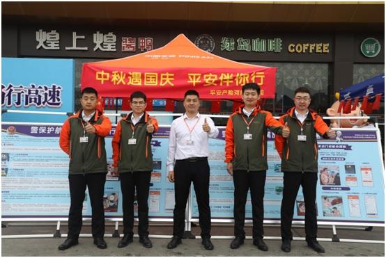 20200930平安产险信阳国庆护航-3.jpg