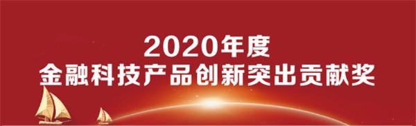 20210106新华保险机器人获奖-1.jpg