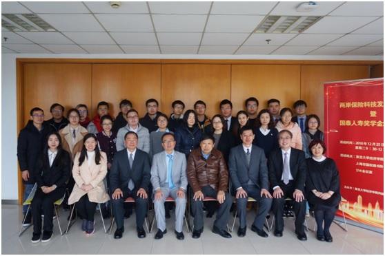 20190111国泰人寿复旦大学-5.jpg