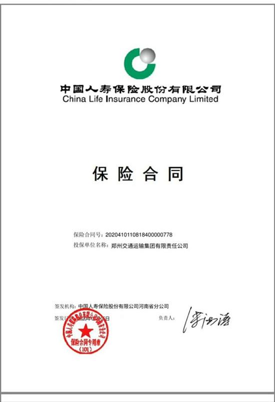 20200208中国人寿交运集团保险合同抗疫.jpg