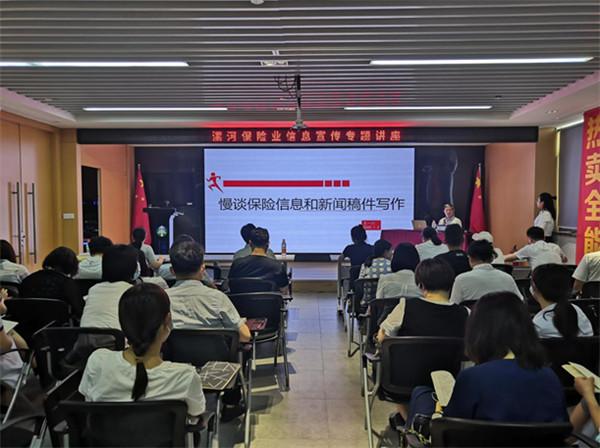 20200707漯河保险行业协会-1.jpg