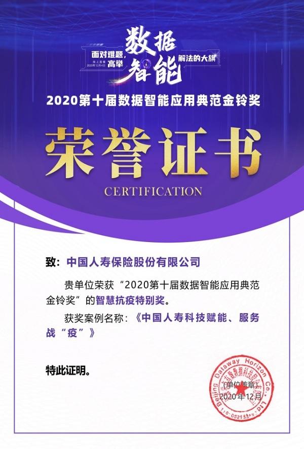 20201229中国人寿抗疫奖项.jpg