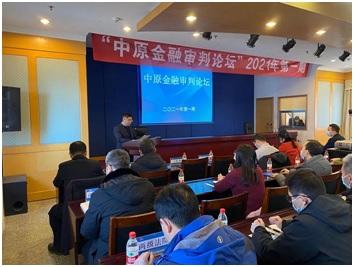 20210112省保协中原金融审判论坛-2.jpg