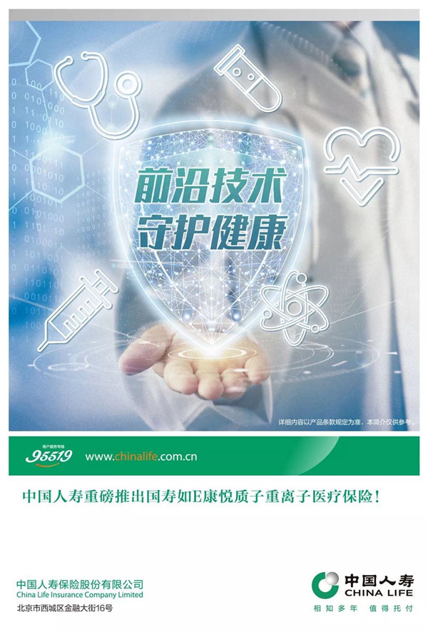 20190610中国人寿上海质子重离子医院签约-3.jpg