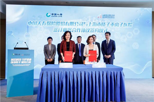 20190610中国人寿上海质子重离子医院签约-1.jpg