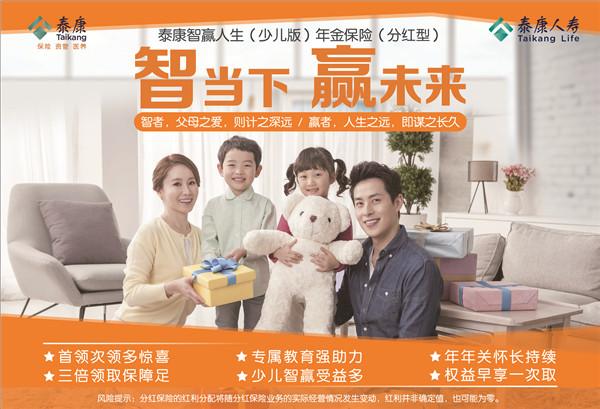 20190611泰康人寿智盈人生-1.jpg
