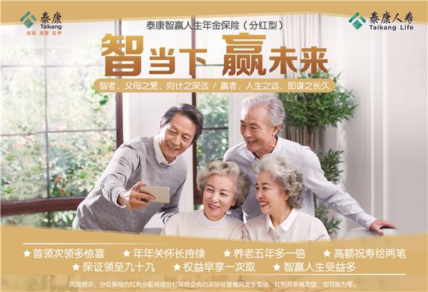 20190611泰康人寿智盈人生-2.jpg