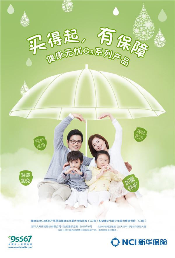20190822新华保险宣传海报.jpg