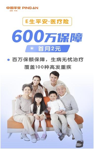 20200427平安保险E生平安-1.jpg