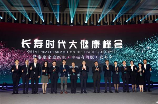 20210520泰康人寿健康峰会.jpg