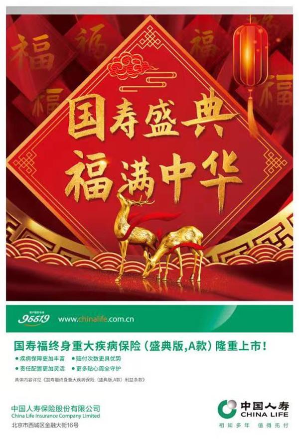 20210608中国人寿保险新品-1.jpg