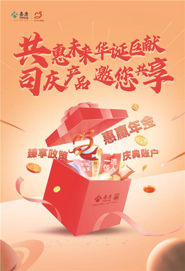 20210720泰康人寿司庆产品-2.jpg