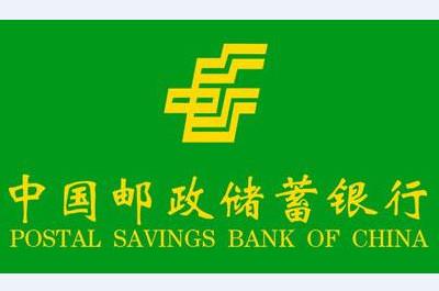 中国邮政储蓄银行郑州分行关于部分账户撤销处理的公告