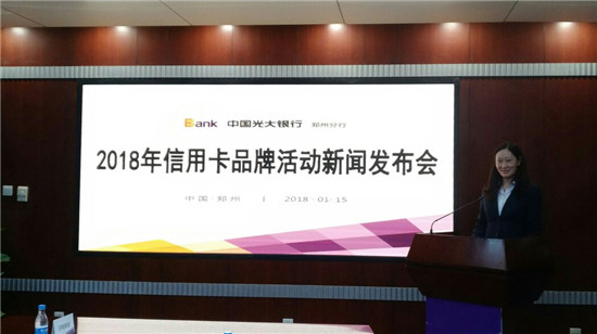 真金白银的优惠:光大银行郑州分行2018年信用卡品牌活动全新上线