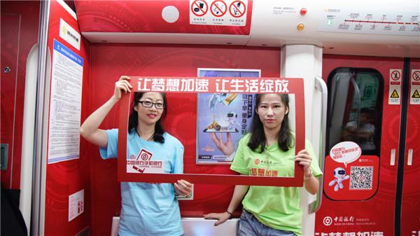 中国银行手机银行梦想号专列.jpg