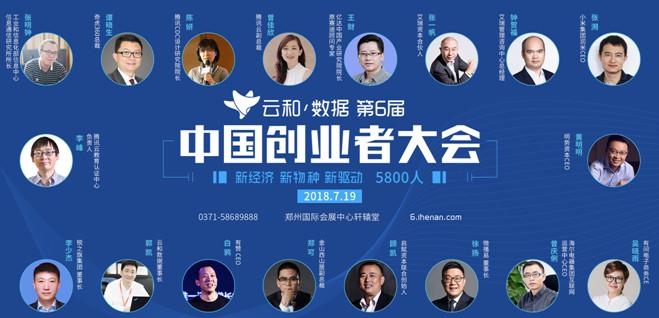 云和数据.第六届中国创业者大会六大亮点不容错过