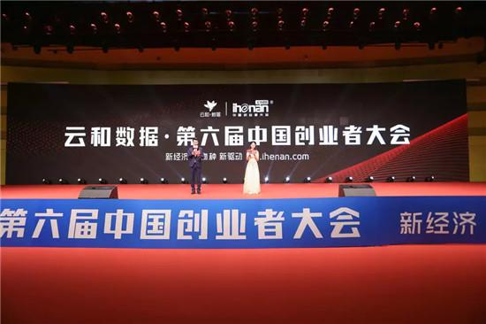 创业者的盛会 新时代的起步 云和数据・第六届中国创业者大会