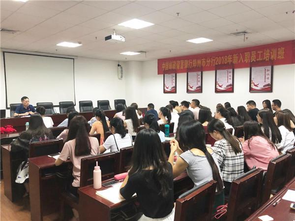 郑州邮储入职培训20180816-2.jpg