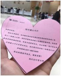 恒丰银行新服务20181010-4.jpg