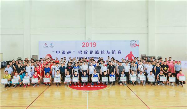 20190625中银杯银政企篮球赛 (3).jpg