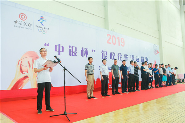 20190625中银杯银政企篮球赛 (1).jpg