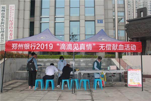 20190809郑州银行马拉松-4.jpg