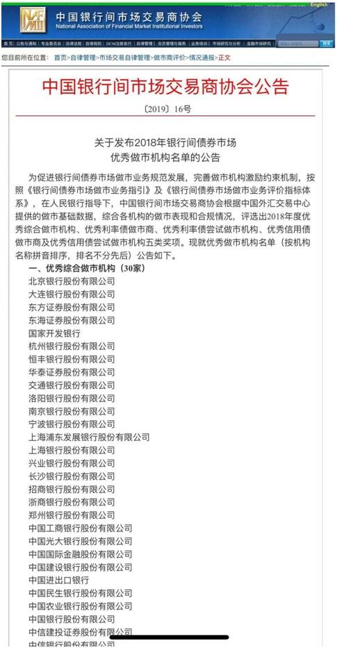 20190812郑州银行债券市场获奖-1.jpg