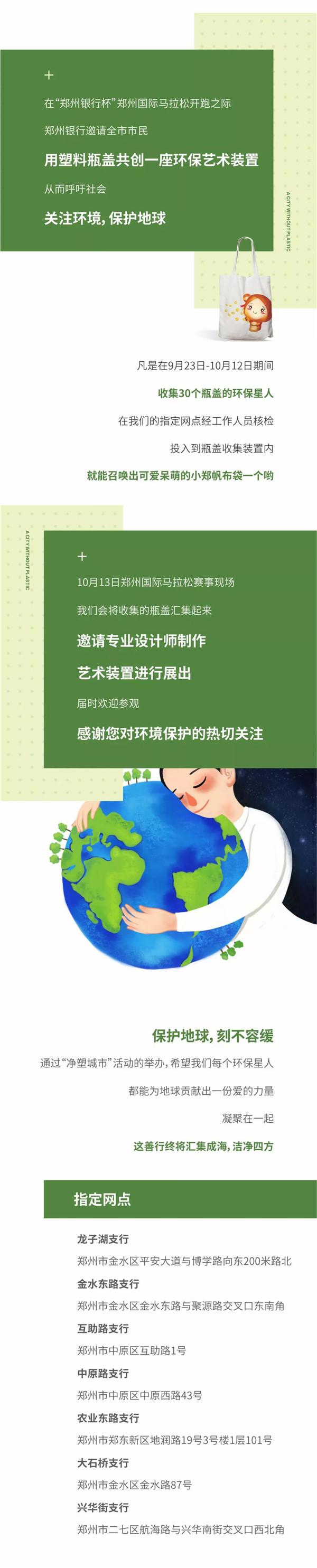 20190923郑州银行净塑城市-2.jpg