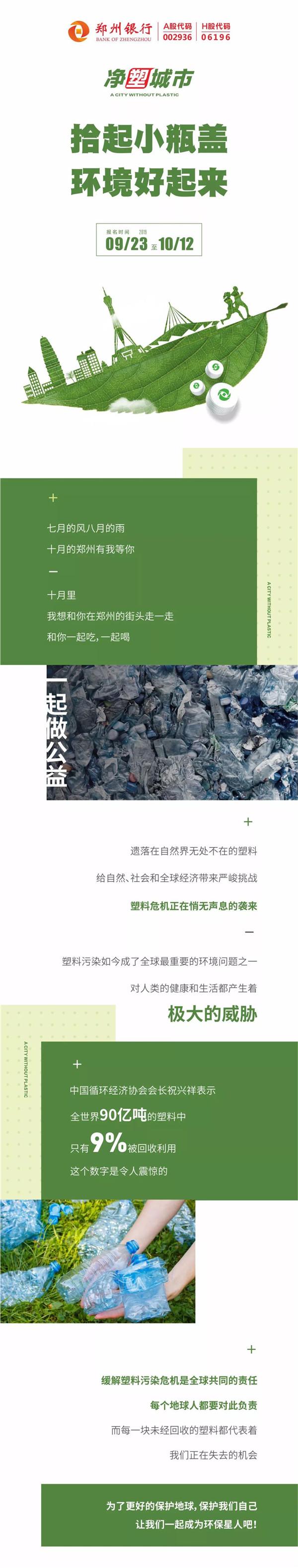 20190923郑州银行净塑城市-1.jpg
