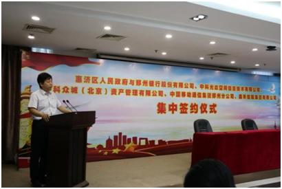 20190926郑州银行惠济区政府-3.jpg