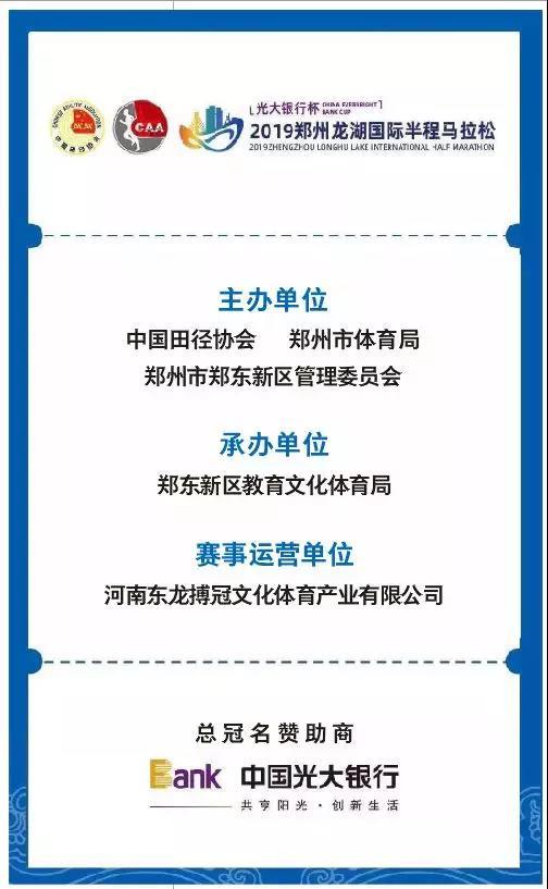 20191030广大龙湖半程马拉松-4.jpg