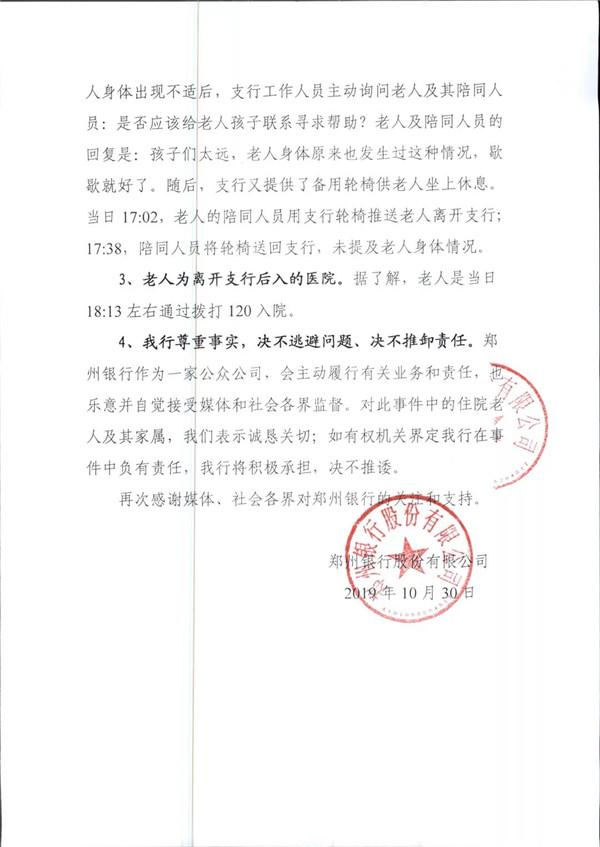 20191030郑州银行情况说明-2.jpg