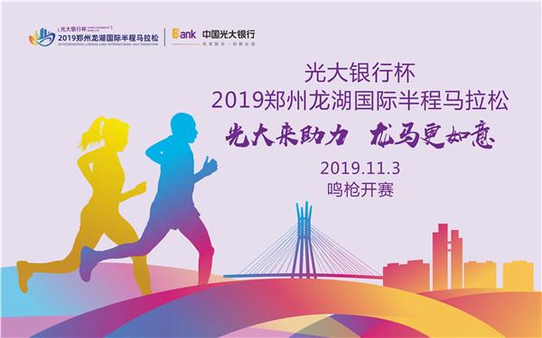 20191030广大龙湖半程马拉松.jpg