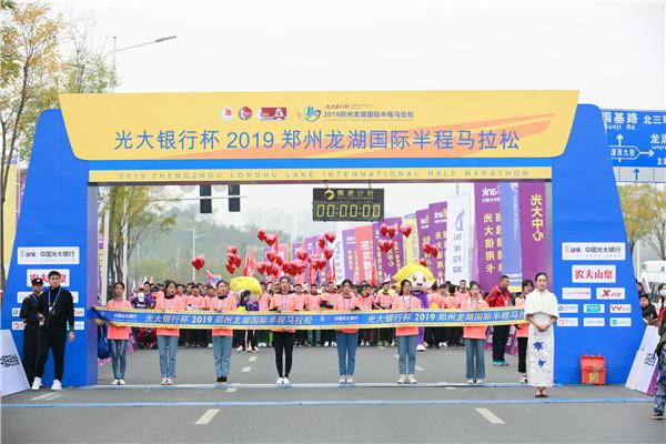 20191103光大银行半马 (5).jpg
