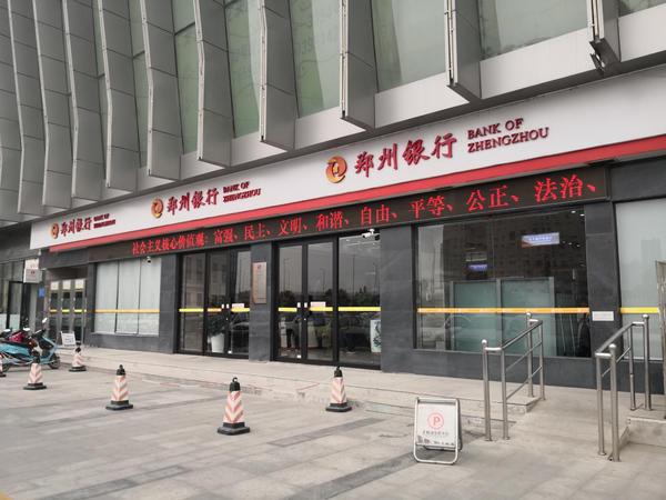20191106郑州银行拦截网络诈骗.jpg