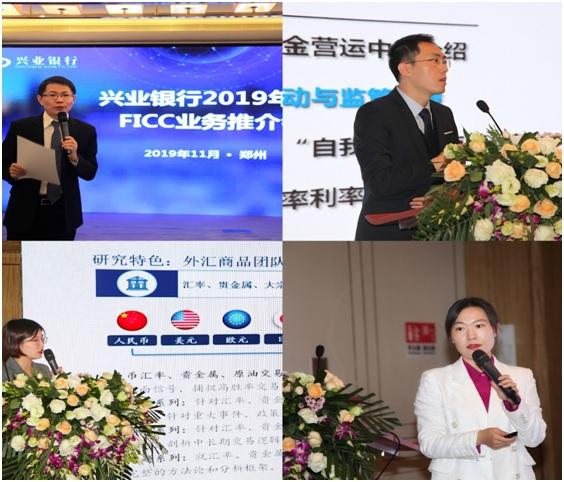 20191125兴业银行FICC会议-2.jpg