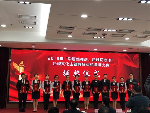 郑州邮储银行喜获省分行合规文化主题教育活动演讲比赛优秀组织奖