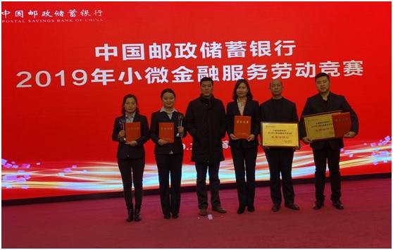 邮储银行郑州市分行2019年小微金融服务劳动竞赛中再创佳绩