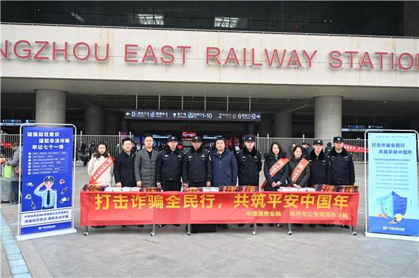 中原消费金融联手郑州市公安局郑东分局举办防诈骗宣传活动