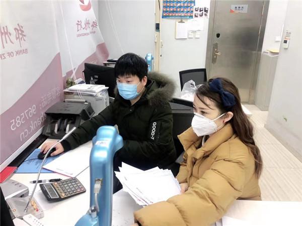 20200207郑州银行疫情防控-1.jpg