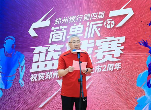 20200919郑州银行篮球赛-4.jpg