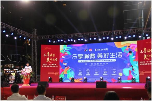 20200928中国银联发放千万消费券.jpg
