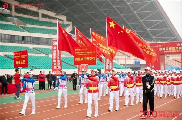 20201013郑州银行健步走活动-3.jpg