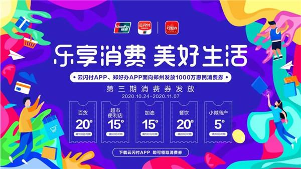 @所有郑州人,消费券又来啦!24日上午10点开抢!百货、美食、超市、加油……统统都有