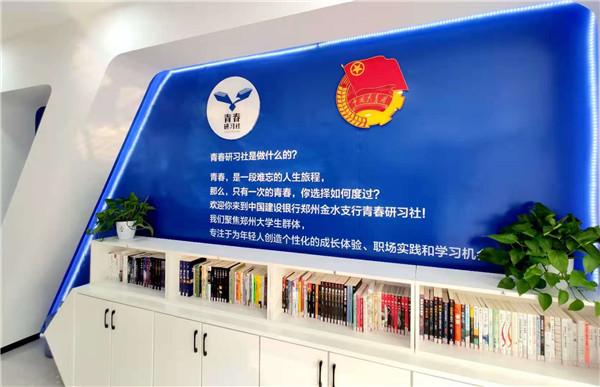 20201113建设银行郑州科技学院支行开业-3.jpg
